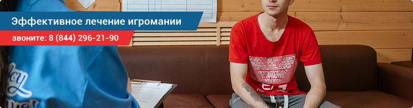 Лечение от игромании в Волгограде