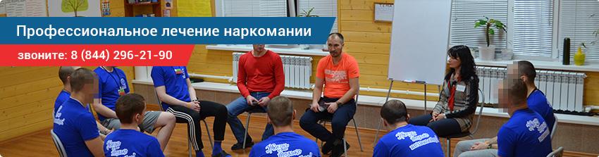 Лечение от наркозависимости в Волгограде