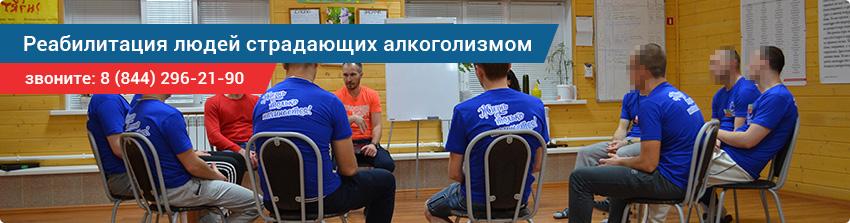 Реабилитация алкозависимых в Волгограде