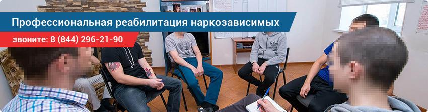 Реабилитация наркозависимых в Волгограде
